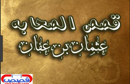 تجارة-عثمان-بن-عفان-رضى-الله-عنه-مع-الله