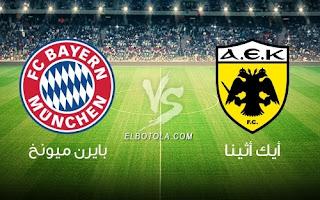 مشاهدة مباراة بايرن ميونخ وايك أثينا بث مباشر بتاريخ 23-10-2018 دوري أبطال أوروبا
