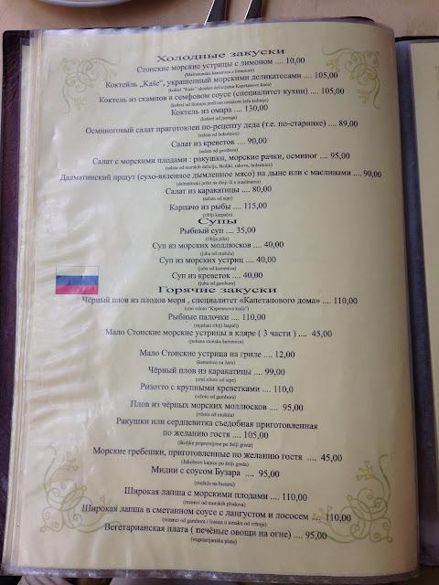 дом капитанов, морепродукты дубровник, лучший ресторан дубровника, вкусно и дешево дубровник