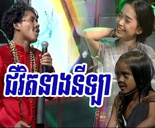 CTN Comedy, Pekmi Comedy, Jivit Neang Laly, 22 October 2016