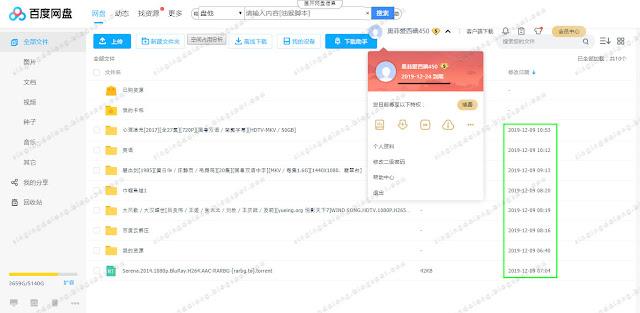 Site-to-share-Baidu-SVIP-paid-account-106