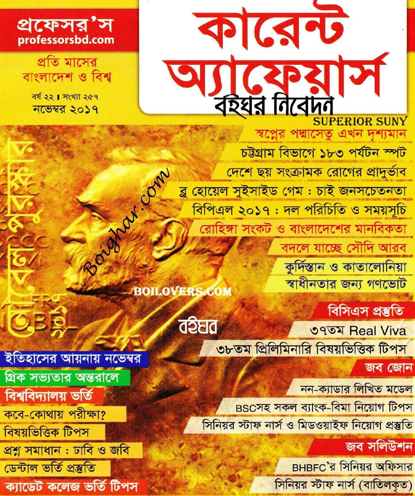 Current affairs bangladesh pdf professors