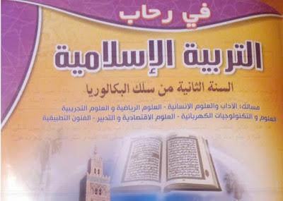 المستوى الثانية باكالوريا:مقرر مادة التربية الإسلامية المسالك الأدبية