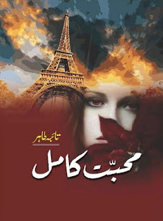 Mohabbat e Kamil Urdu Novel By Taiba Tahir