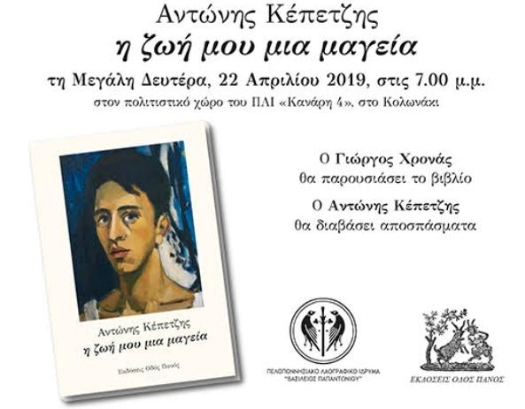 """Το Πελοποννησιακό Λαογραφικό Ίδρυμα παρουσιάζει το βιβλίο του Αν. Κέπετζη """"Η ζωή μου μια μαγεία"""""""