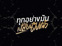 SLEEP RUNWAY - ทุกอย่างมันเปลี่ยนไปแล้ว (Thuk Yaang Man Bplian Bpai laew)