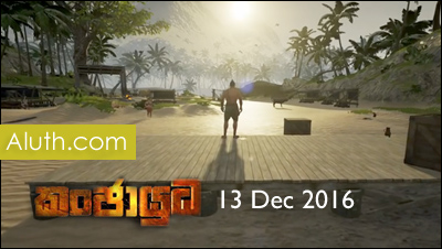 http://www.aluth.com/2016/09/kanchayudha-game-release-date-confirmed.html
