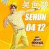 [UPDATE] 160412 康师傅冰红茶冰力十足 weibo update - Sehun