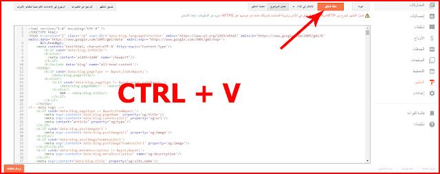 بلوجر تمنح بروتوكول HTTPS  للدومينات المجانية سارع بتفعيله الان Image6