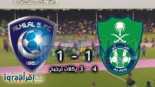 ملخص نتيجة مباراة الاهلى والهلال السعودي الاثنين 8-8-2016 أهلي جدة بطلاً للسوبر السعودي 2016