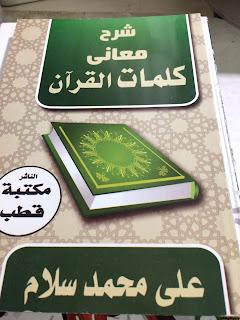 شرح معاني كلمات القرآن