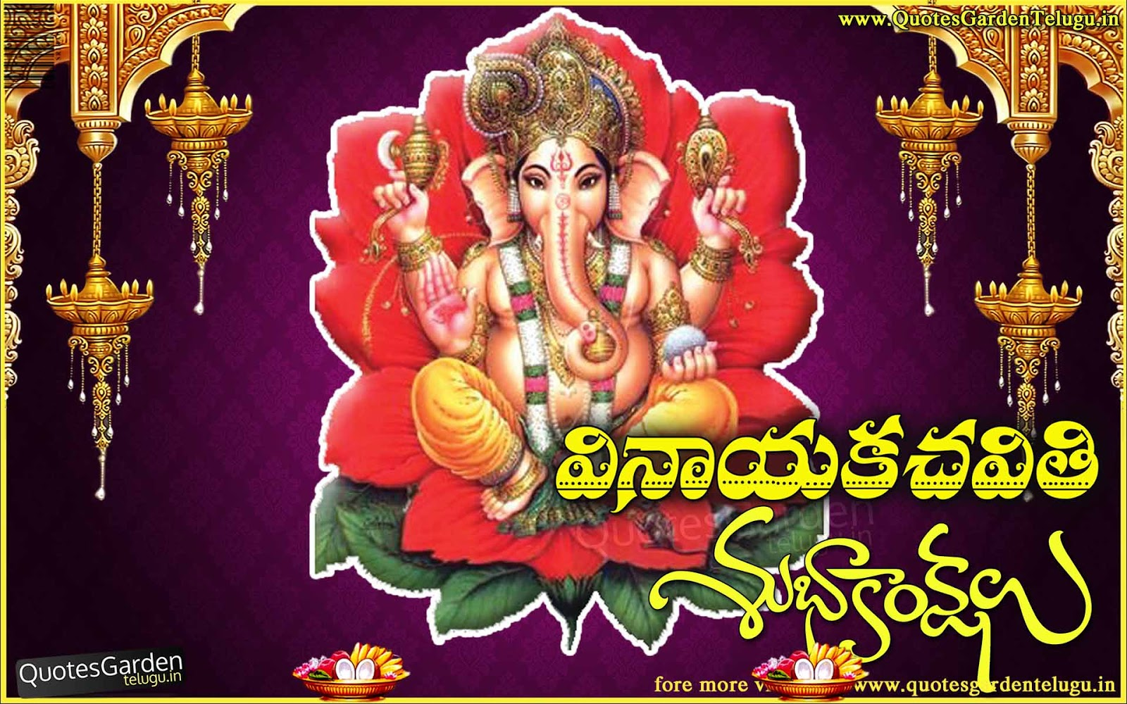 Vinayaka chaturthi 2016 telugu greetings quotes garden telugu vinayaka chaturthi 2016 telugu greetings m4hsunfo Gallery