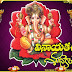 Vinayaka Chaturthi 2016 Telugu Greetings