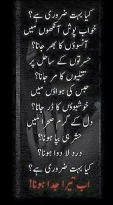 Ghazals | Urdu Ghazals | Romantic Ghazal In Urdu | Ghazal Poetry | Urdu Poetry World,Urdu Poetry 2 Lines,Poetry In Urdu Sad With Friends,Sad Poetry In Urdu 2 Lines,Sad Poetry Images In 2 Lines,