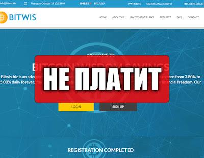 Скриншоты выплат с хайпа bitwis.biz