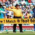 IPL Match में Umpires को एक Match की कितनी फीस दी जाती हैं ?