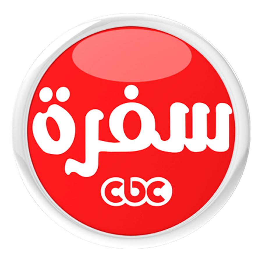 قناة سي بي سي سفرة