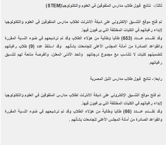 نتائج مرحلة تقليل الاغتراب لطلاب الشهادات الفنية، وطلاب الشهادات المعادلة العربية