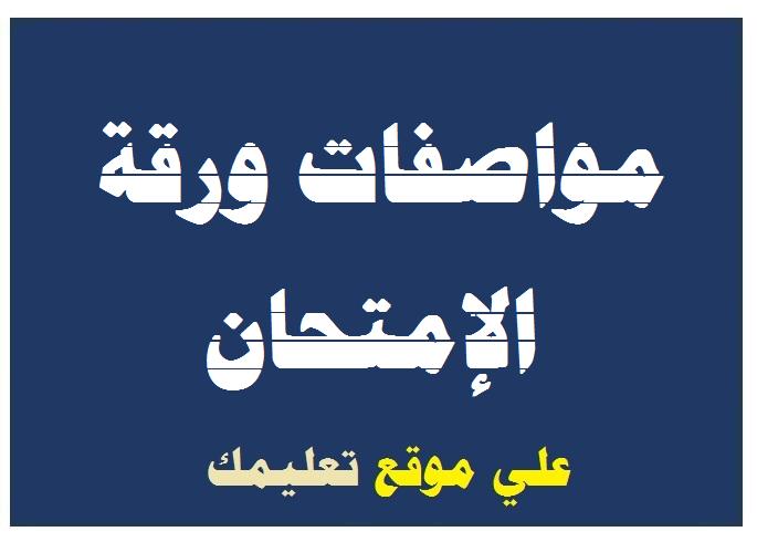 مواصفات ورقة امتحان اللغة العربية للصف الخامس الإبتدائي الترم الأول 2020