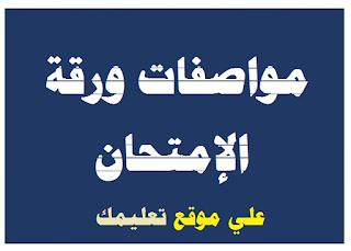 مواصفات ورقة إمتحان عربي للصف الخامس الإبتدائي