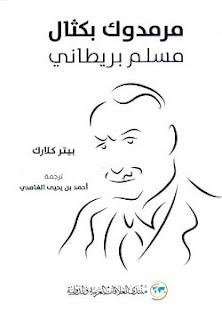 تحميل كتاب مرمدوك بكثال مسلم بريطاني pdf - بيتر كلارك