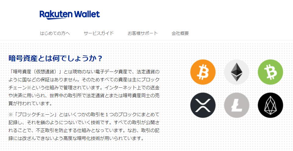 amazon cryptocurrency exchange