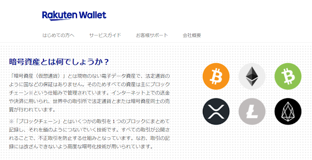BitMEX 24ㅣBitcoin Cryptocurrency News: Japanese 'Amazon