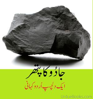 Jadoo Ka Pathar Urdu Kahani Online