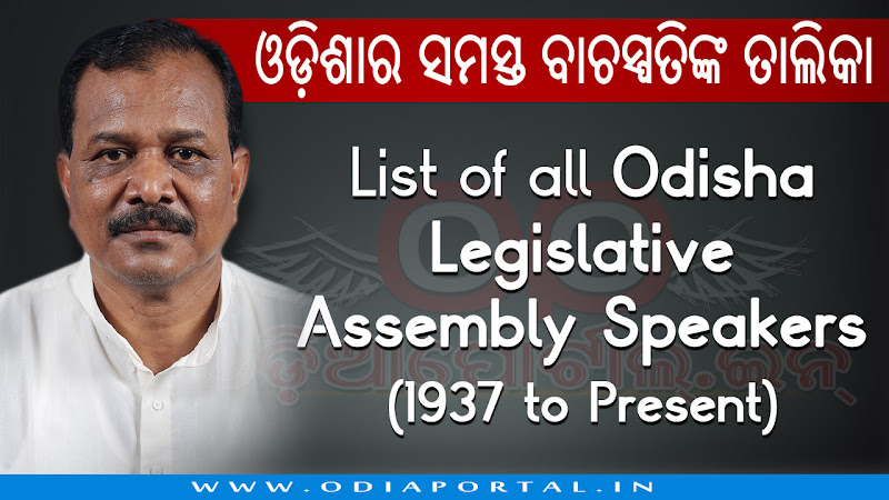 "The following is the list of all ""Odisha Legislative Assembly"" Speakers (Bachaspati) - Since the year 1937 to Present 2017 along with period time and reigns with latest posting of Sri Amat."