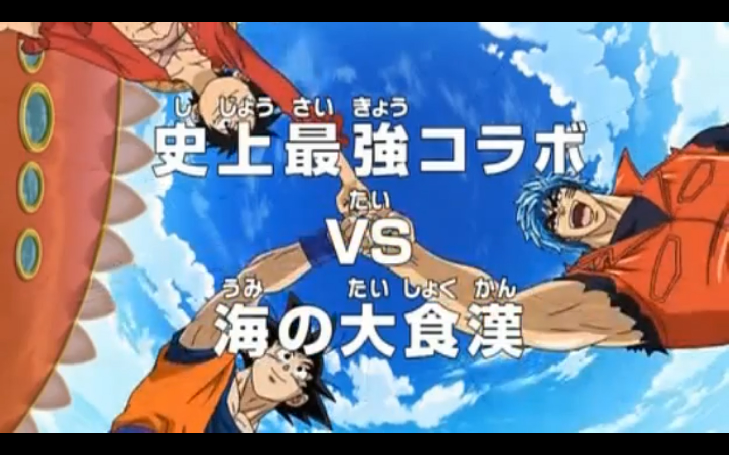 Redribonz dragon ball z one piece toriko crossover - Dragon ball one piece ...