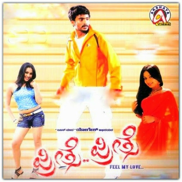 Kannada Upendra Film Gowramma Mp3 Song