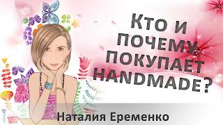 кто и почему покупает handmade