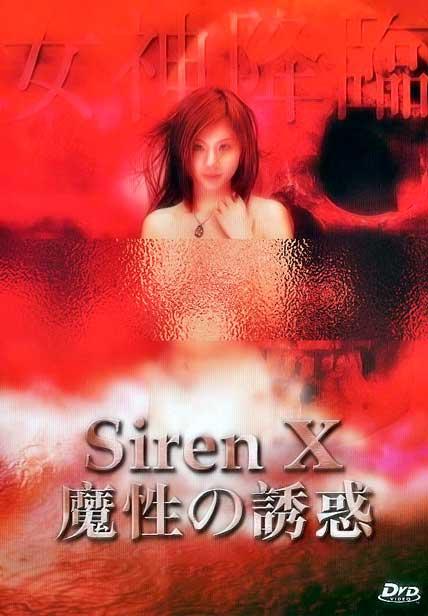 asia drama mediafire: Siren X