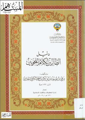تحميل كتاب دليل الطالبين لكلام النحويين - مرعي بن يوسف الكرمي المقدسي