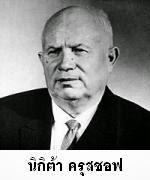 สารคดีสงครามเย็น บทบาทของผู้นำโซเวียต นิกิต้า ครุสชอฟ (Nikita Khrushchev)