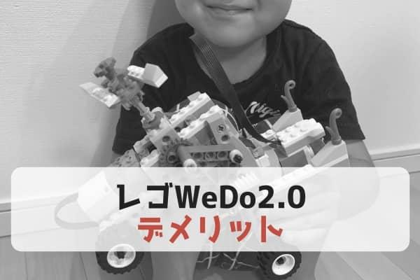 【デメリット】レゴWeDo2.0をやってみて感じた3つのイマイチなところ