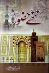 Nanhay Huzoor  صلی اللہ علیہ وسلم Urdu Islamic PDF Book