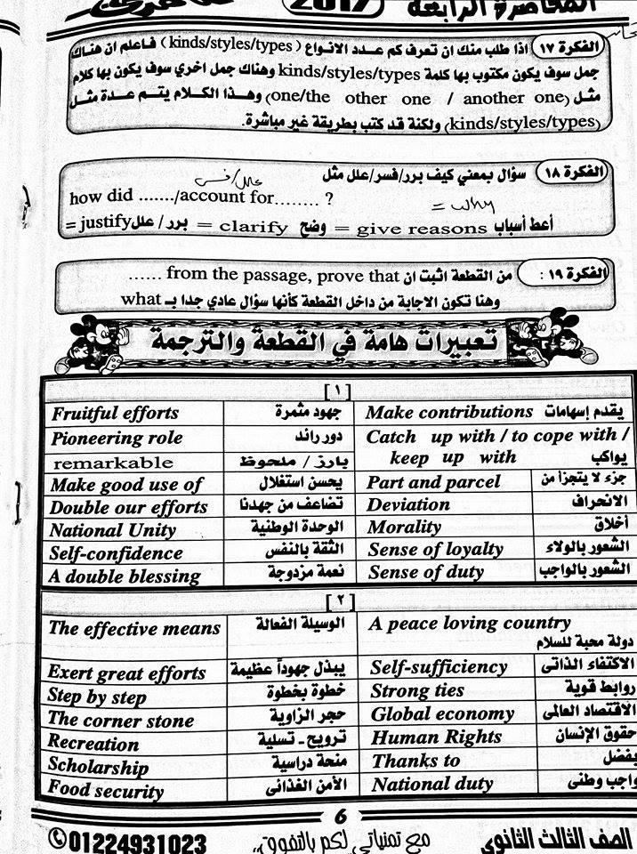 كيف تحصل على الدرجة النهائية في سؤال القطعة والترجمة؟ مع دكتور اللغة الانجليزية محمد فتحي 6