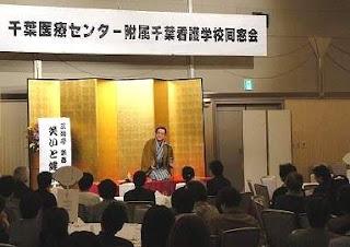 三遊亭楽春講演会「笑いと健康」