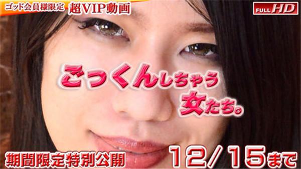 UNCENSORED Gachinco gachig243 ガチん娘! gachig243 亜衣 -ごっくんしちゃう女たち。3-, AV uncensored