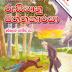 Rusiyanu Otthukaraya (රුසියානු ඔත්තුකාරයා) Sherlock Holmes by Chandana Mendis