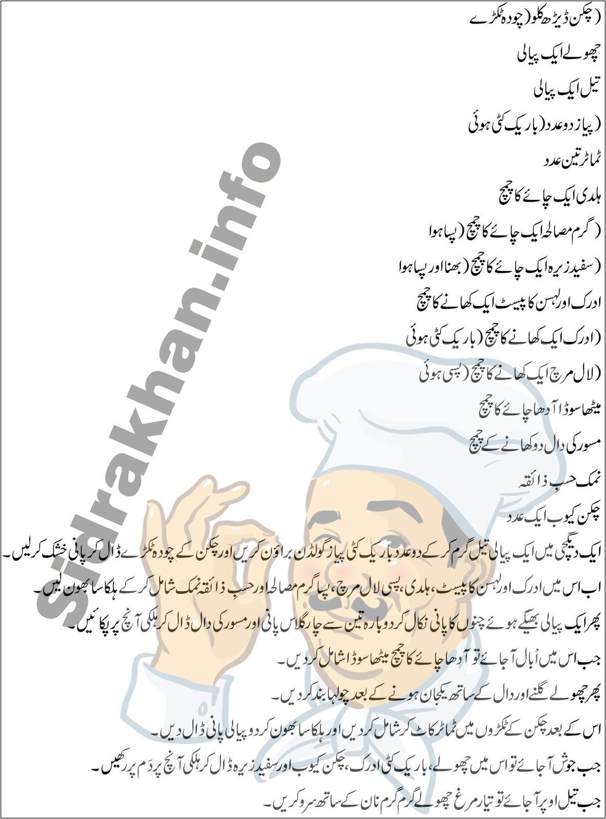 Lahori Murgh Cholay Urdu