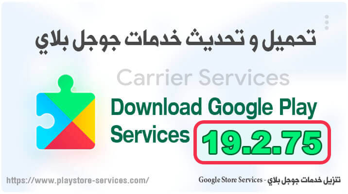 Download Google Play Services 19.2.75