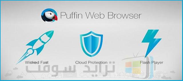 تحميل Puffin للكمبيوتر مجاناً برابط مباشر