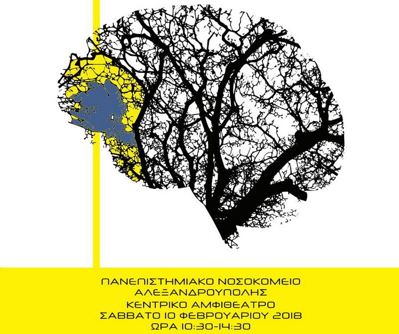 Αλεξανδρούπολη: Ημερίδα για τα αγγειακά εγκεφαλικά επεισόδια