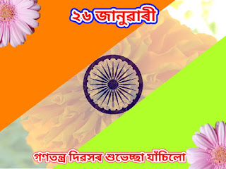 republic day 2018 images in assamese
