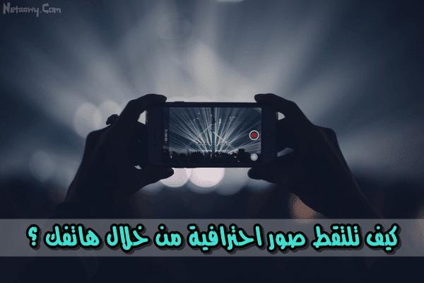 كيف-تلتقط-صور-احترافية-من-خلال-هاتفك-؟