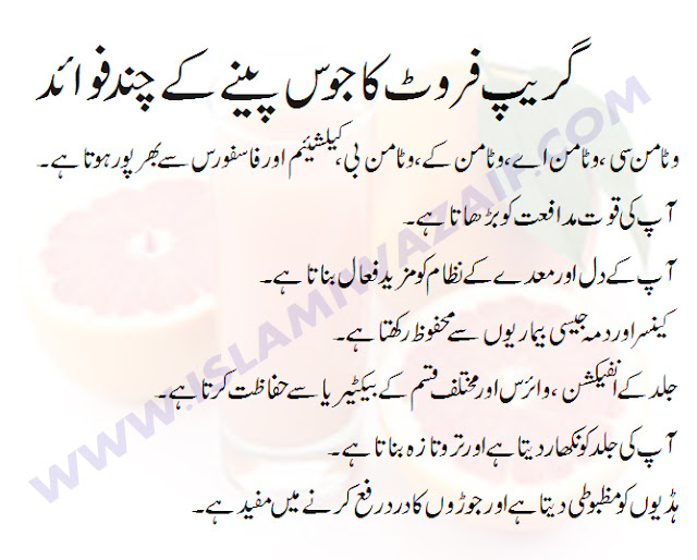 grapefruit juice ke fawaid in urdu