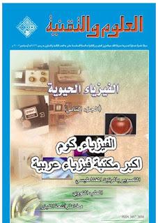 كتاب الفيزياء الحيوية الجزء الثاني والاول pdf