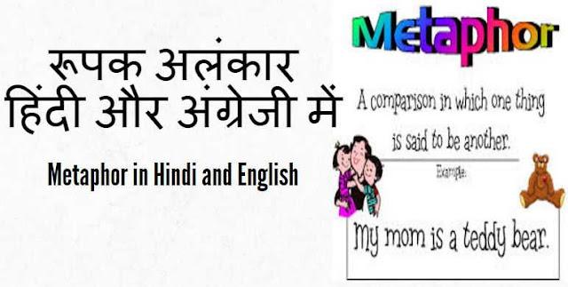 Metaphor in Hindi and English